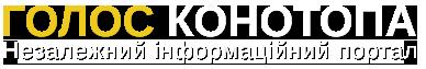 Голос Конотопа