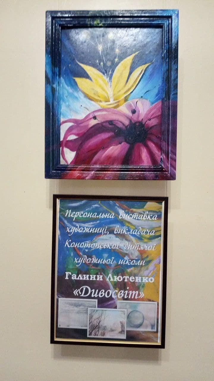 У Конотопі відкрилася виставка викладача дитячої художньої школи, фото-3